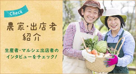 農家・出店者 紹介