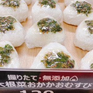 大根菜おかかおむすび
