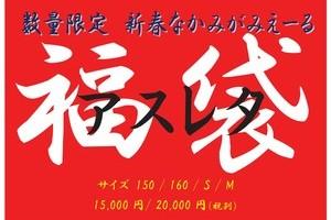 【新春みえーるATHLETA福袋】2019年1月4日(金)AM11:00販売スタート!!
