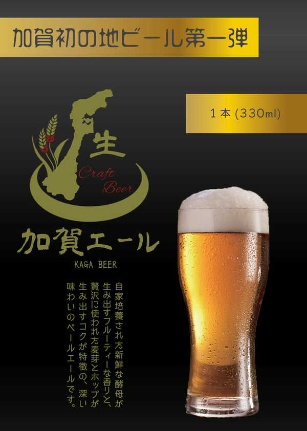 加賀初の地ビール第一弾誕生!